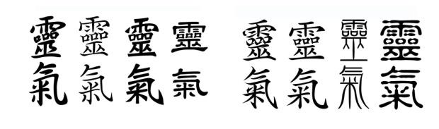 Různé zápisy slova ReiKi 霊気